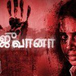 Marijuana Tamil Movie – Official Trailer